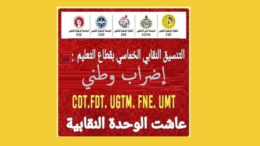 إضراب وطني بالتعليم أسبوع كامل بين 2 و7 دجنبر