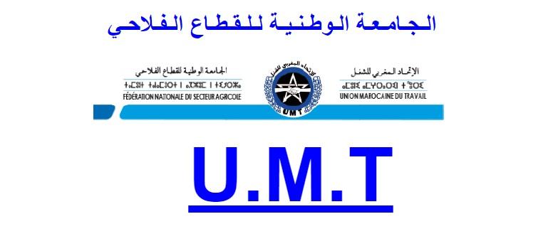 برنامج نضالي لجامعة الفلاحة إ.م.ش بشهر دجنبر