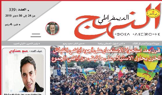 العدد الجديد 339 من جريدة النهج الديمقراطي بالأكشاك