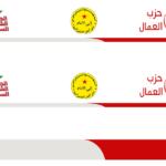بيان مشترك بين الحزب الشيوعي السوداني وحزب العمال والنهج الديمقراطي
