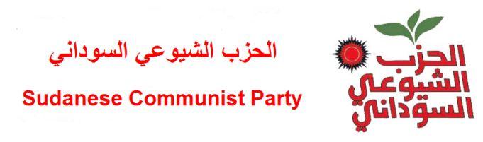 الحزب الشيوعي السوداني: الصراع من أجل انجاز مهام الفترة الانتقالية