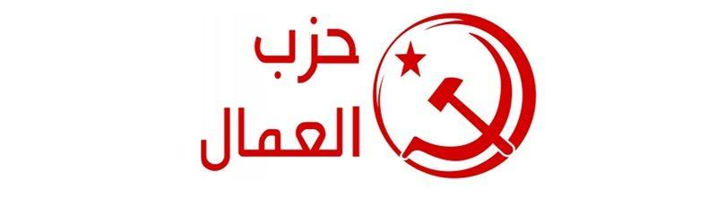 تونس: رسالة مفتوحة إلى رئيس الجمهوريّة من حزب العمال
