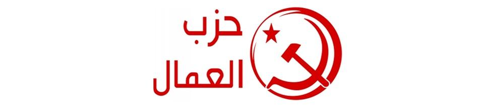 حزب العمال يدين الاغتيال الأمريكي للمسؤولين الإيراني والعراقي ومرافقيهما