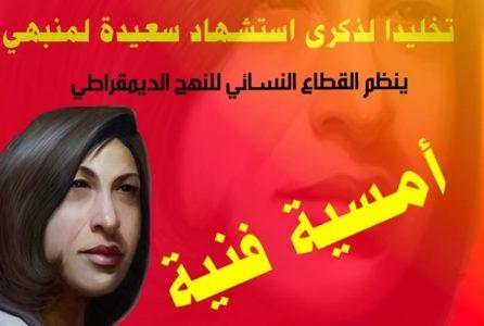 الذكرى 42 لاستشهاد المناضلة سعيدة المنبهي بالجديدة
