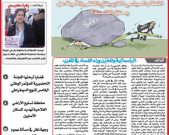 العدد 344 من جريدة النهج الديمقراطي كاملاً