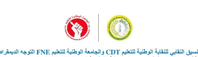 وقفة احتجاجية أمام وزارة التربية ومسيرة إلى البرلمان يوم 22 يناير