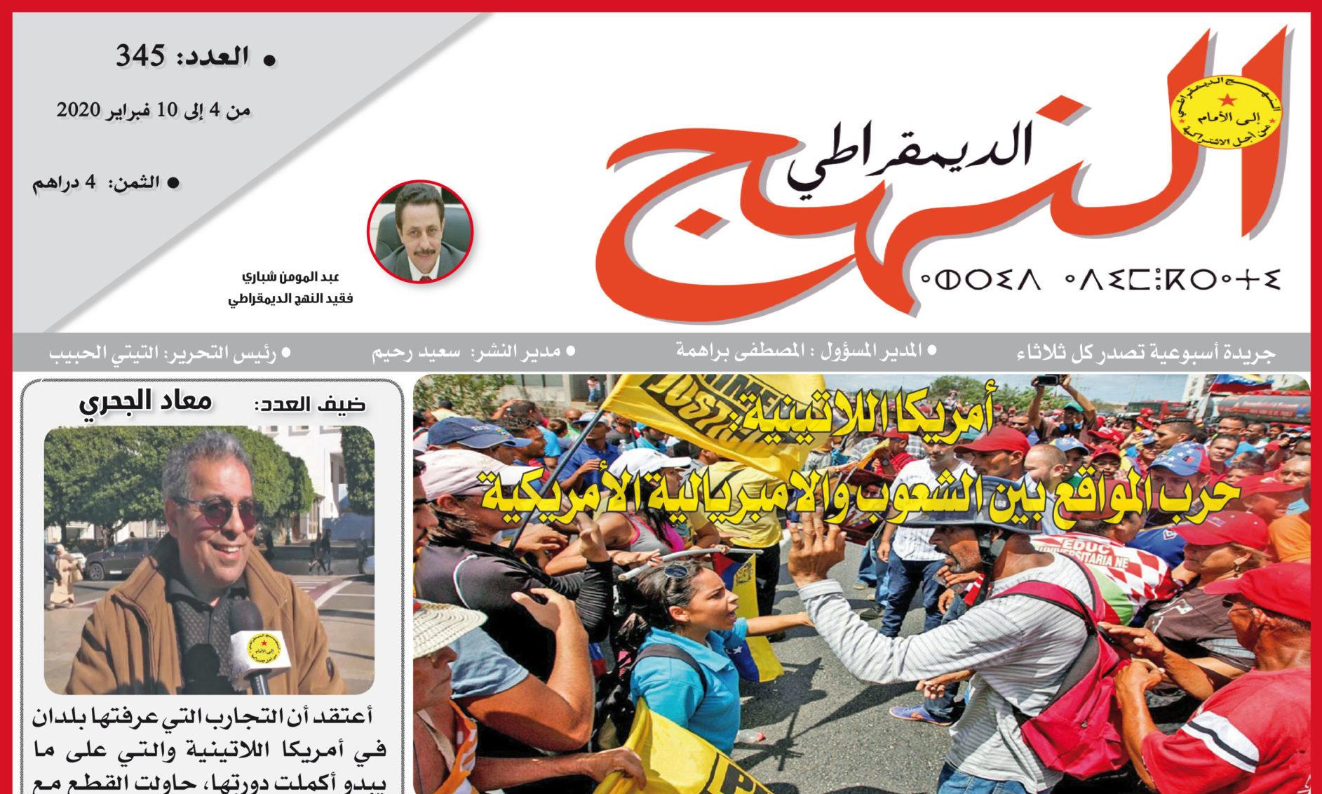العدد الجديد 345 من جريدة النهج الديمقراطي بالأكشاك