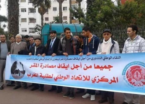 """رسالة مفتوحة: احتجاج على قرار الاستيلاء على المقر المركزي ل""""أوطم"""""""