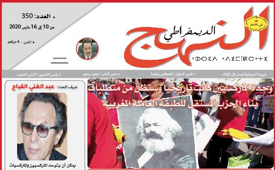 العدد الجديد 350 من جريدة النهج الديمقراطي بالأكشاك