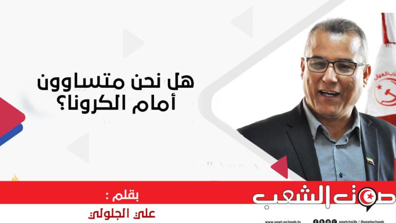تونس: هل نحن متساوون أمام الكرونا؟