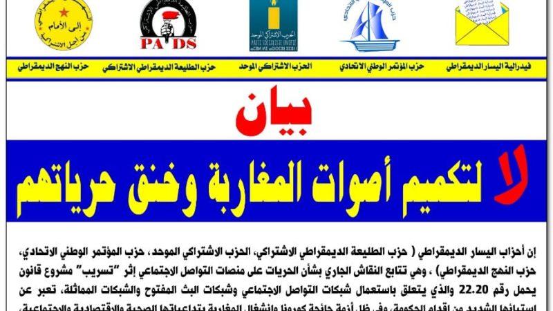 أحزاب اليسار الديمقراطي: لا لتكميم أفواه المغاربة وخنق حرياتهم