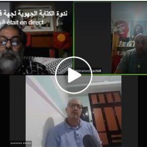ندوة: الوضع العام للطبقة العاملة بالمنطقة و…