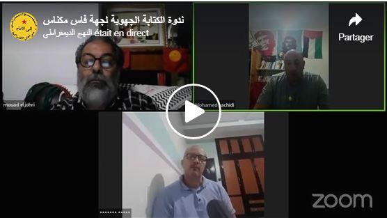 بث مباشر لندوة: الوضع العام للطبقة العاملة بالمنطقة وضرورة بناء حزب الطبقة العاملة وعموم الكادحين
