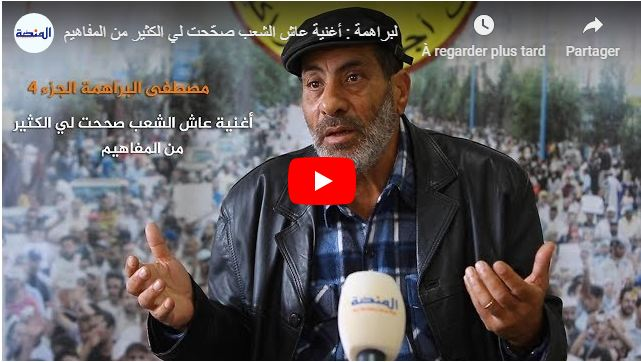 حوار شامل مع الكاتب الوطني الرفيق المصطفى براهمة