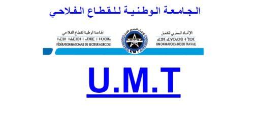 الجامعة الوطنية للقطاع الفلاحي تعتز بنجاح المؤتمر الوطني