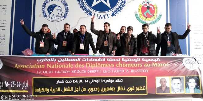 البيان العام للمؤتمر الوطني 14 للجمعية الوطنية لحملة الشهادات المعطلين