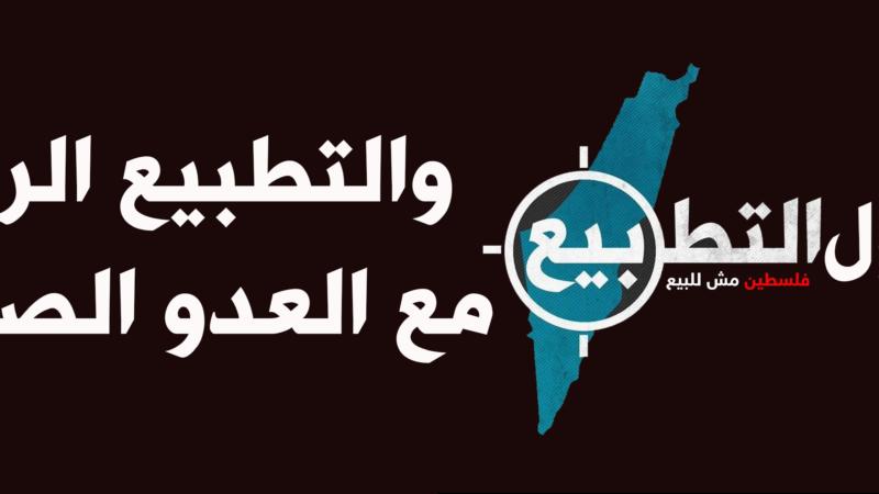 أفكار حول التطبيع، والتطبيع الرياضي مع العدو الصهيوني