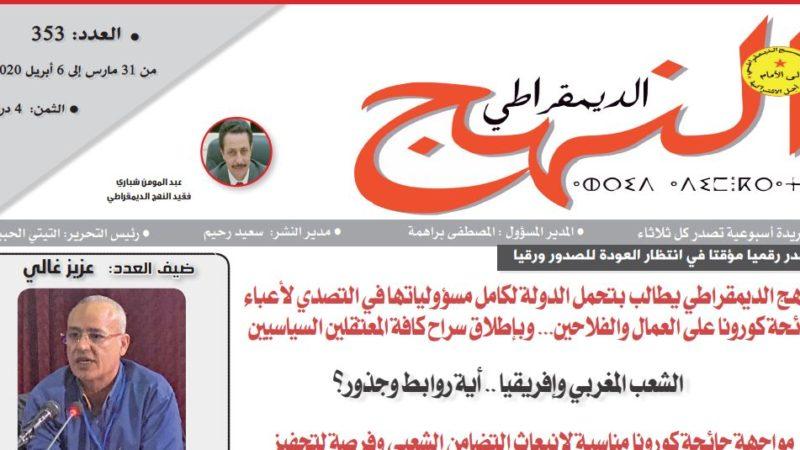 العدد 353 من جريدة النهج الديمقراطي نسخة اليكترونية