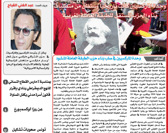 العدد 350 من جريدة النهج الديمقراطي كاملاً